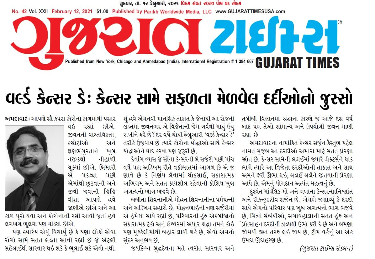World Cancer Day 2021 Gujarat times Article Dr. Kaustubh Patel